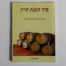"""ספר """"סוד הכנת היין"""""""